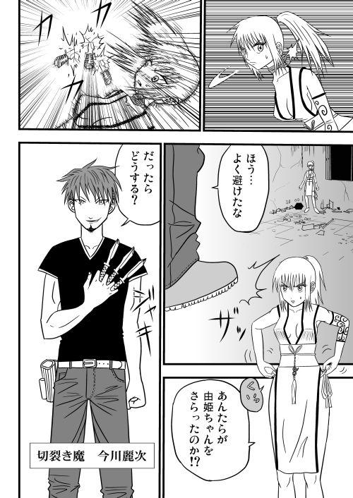 【菜亜の闘い!】サンプルP6