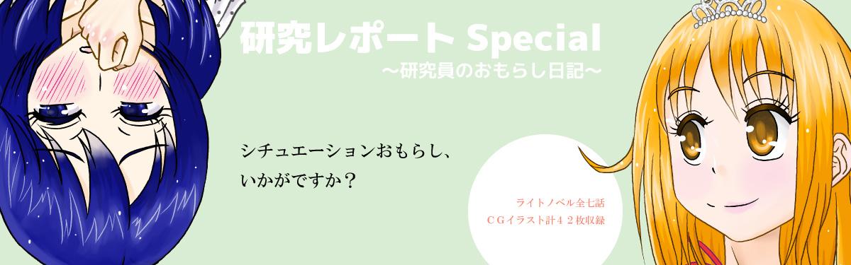 研究レポートSpecial ~研究員のおもらし日記~