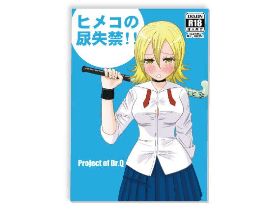 ヒメコの尿失禁!! 冊子版カバー