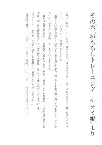 サンプル06 その六「おもらしトレーニング ナオミ編」より